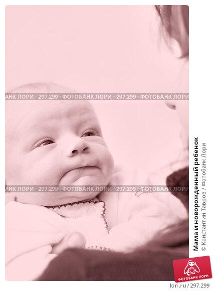 Мама и новорожденный ребенок, фото № 297299, снято 28 ноября 2007 г. (c) Константин Тавров / Фотобанк Лори