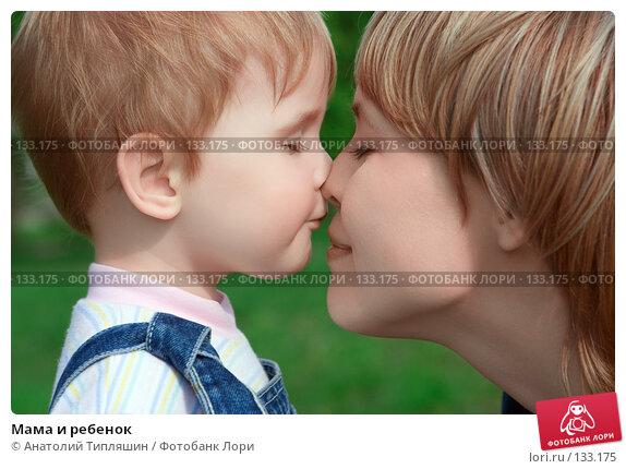 Мама и ребенок, фото № 133175, снято 12 мая 2007 г. (c) Анатолий Типляшин / Фотобанк Лори