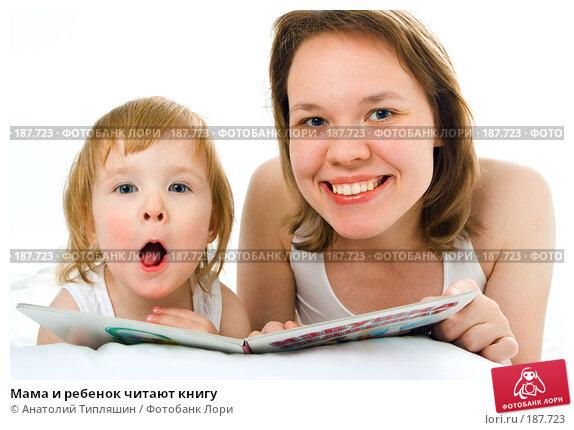 Купить «Мама и ребенок читают книгу», фото № 187723, снято 11 декабря 2007 г. (c) Анатолий Типляшин / Фотобанк Лори