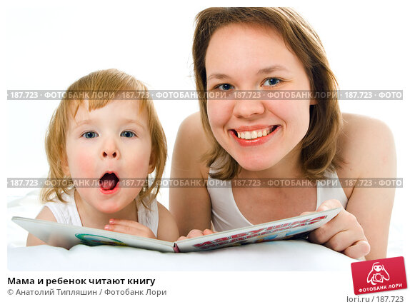 Мама и ребенок читают книгу, фото № 187723, снято 11 декабря 2007 г. (c) Анатолий Типляшин / Фотобанк Лори