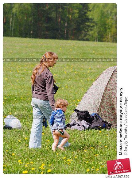 Мама и ребенок идущие по лугу, фото № 297379, снято 11 мая 2008 г. (c) Sergey Toronto / Фотобанк Лори