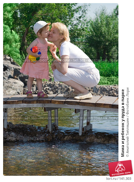 Мама и ребенок у пруда в парке, фото № 141303, снято 8 июля 2007 г. (c) Анатолий Типляшин / Фотобанк Лори