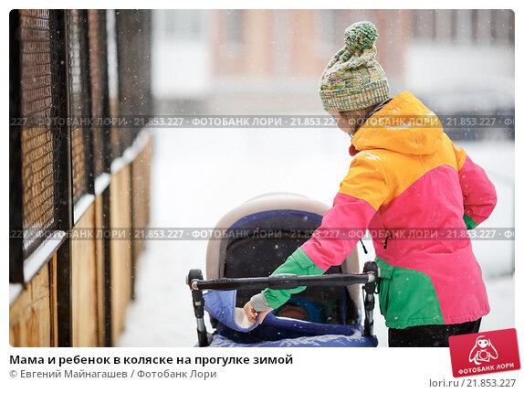Купить «Мама и ребенок в коляске на прогулке зимой», фото № 21853227, снято 17 февраля 2016 г. (c) Евгений Майнагашев / Фотобанк Лори