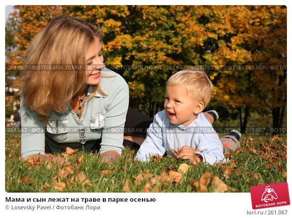 Мама и сын лежат на траве в парке осенью, фото № 261067, снято 23 февраля 2017 г. (c) Losevsky Pavel / Фотобанк Лори