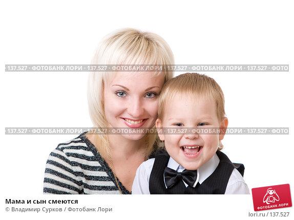 Мама и сын смеются, фото № 137527, снято 2 сентября 2007 г. (c) Владимир Сурков / Фотобанк Лори
