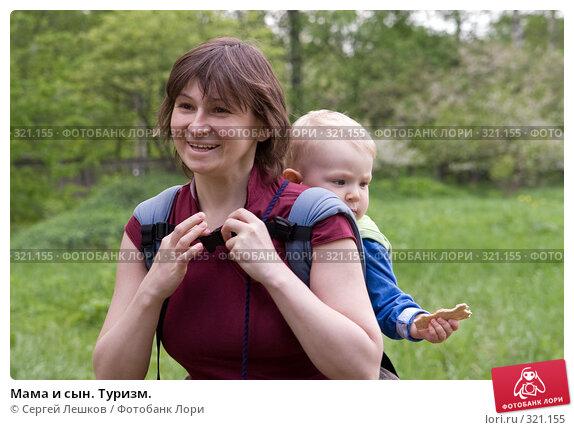 Мама и сын. Туризм., фото № 321155, снято 18 мая 2008 г. (c) Сергей Лешков / Фотобанк Лори