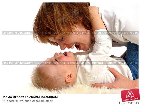 Мама играет со своим малышом, фото № 311195, снято 11 января 2008 г. (c) Гладских Татьяна / Фотобанк Лори