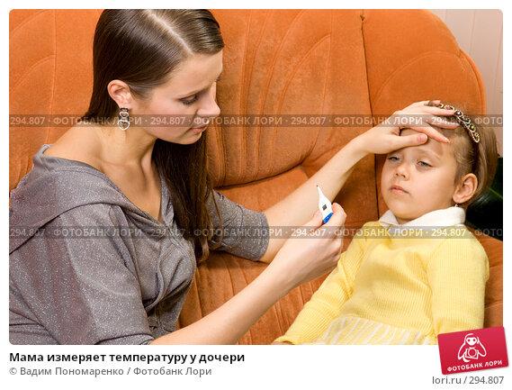 Мама измеряет температуру у дочери, фото № 294807, снято 22 сентября 2007 г. (c) Вадим Пономаренко / Фотобанк Лори