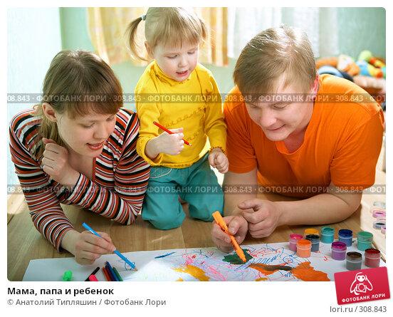 Купить «Мама, папа и ребенок», фото № 308843, снято 3 мая 2008 г. (c) Анатолий Типляшин / Фотобанк Лори