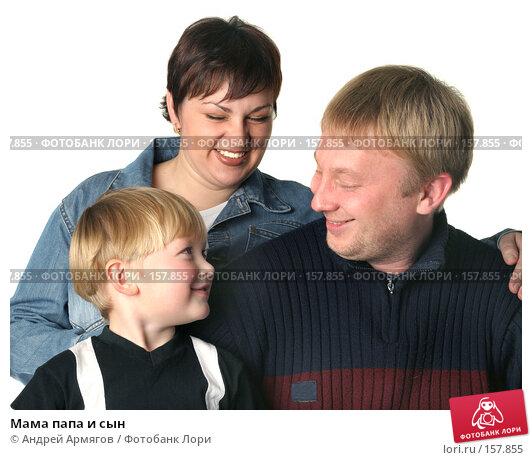 Мама папа и сын, фото № 157855, снято 1 декабря 2005 г. (c) Андрей Армягов / Фотобанк Лори