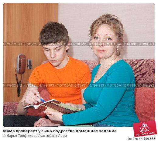 Купить «Мама проверяет у сына-подростка домашнее задание», фото № 4199883, снято 27 февраля 2011 г. (c) Дарья Филимонова / Фотобанк Лори