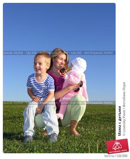 Мама с детьми, фото № 120595, снято 20 августа 2005 г. (c) Losevsky Pavel / Фотобанк Лори