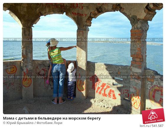 Мама с детьми в бельведере на морском берегу, фото № 541587, снято 11 июля 2008 г. (c) Юрий Брыкайло / Фотобанк Лори