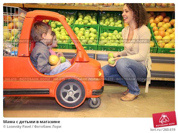 Купить «Мама с детьми в магазине», фото № 260619, снято 19 марта 2018 г. (c) Losevsky Pavel / Фотобанк Лори
