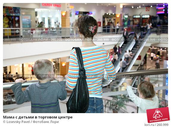 Мама с детьми в торговом центре, фото № 260999, снято 24 января 2017 г. (c) Losevsky Pavel / Фотобанк Лори