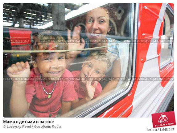 Мама с детьми в вагоне, фото № 1643147, снято 24 июля 2009 г. (c) Losevsky Pavel / Фотобанк Лори