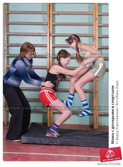 Купить «Мама с дочерьми в спортзале», фото № 212643, снято 10 февраля 2008 г. (c) Федор Королевский / Фотобанк Лори