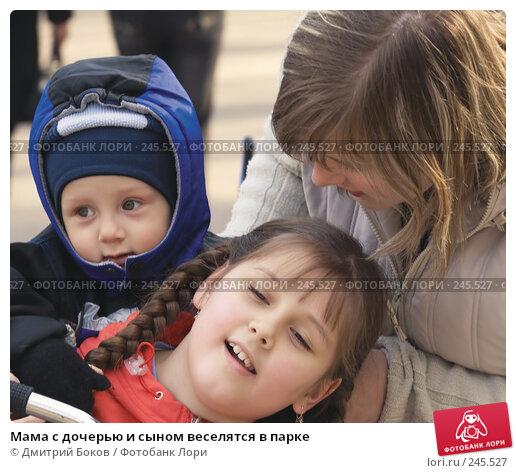 Мама с дочерью и сыном веселятся в парке, фото № 245527, снято 30 апреля 2006 г. (c) Дмитрий Боков / Фотобанк Лори