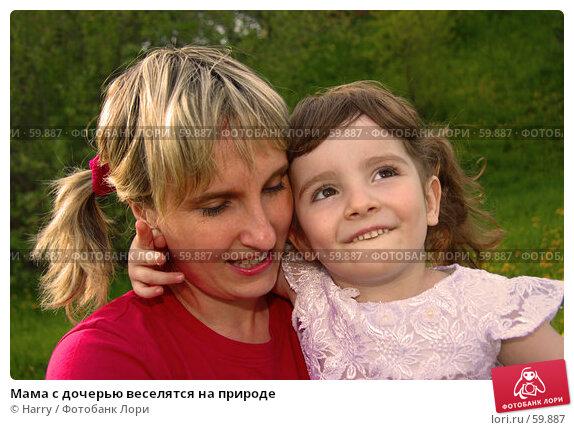 Мама с дочерью веселятся на природе, фото № 59887, снято 22 мая 2006 г. (c) Harry / Фотобанк Лори