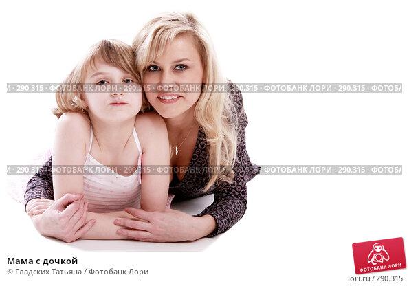 Мама с дочкой, фото № 290315, снято 13 апреля 2007 г. (c) Гладских Татьяна / Фотобанк Лори