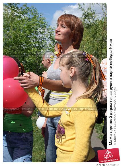Купить «Мама с дочкой держатся за руки в парке победы 9 мая», фото № 278819, снято 21 апреля 2018 г. (c) Михаил Смыслов / Фотобанк Лори