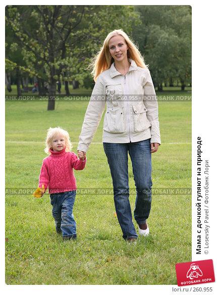 Купить «Мама с дочкой гуляют на природе», фото № 260955, снято 16 декабря 2017 г. (c) Losevsky Pavel / Фотобанк Лори