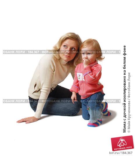 Мама с дочкой изолировано на белом фоне, фото № 184367, снято 5 октября 2007 г. (c) Майя Крученкова / Фотобанк Лори