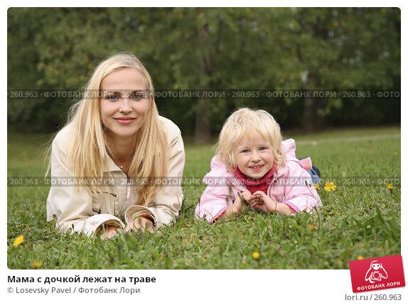 Мама с дочкой лежат на траве, фото № 260963, снято 15 августа 2017 г. (c) Losevsky Pavel / Фотобанк Лори