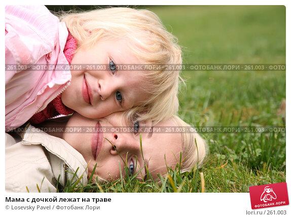 Мама с дочкой лежат на траве, фото № 261003, снято 25 мая 2017 г. (c) Losevsky Pavel / Фотобанк Лори