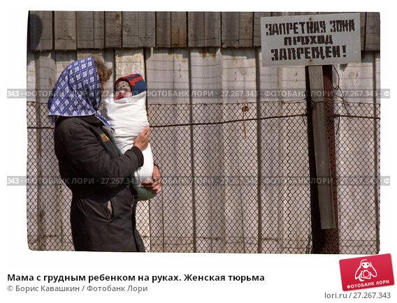 Купить «Мама с грудным ребенком на руках. Женская тюрьма», фото № 27267343, снято 13 декабря 2017 г. (c) Борис Кавашкин / Фотобанк Лори