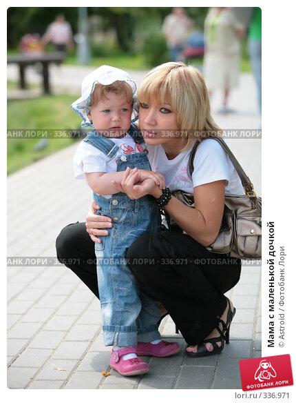 Купить «Мама с маленькой дочкой», фото № 336971, снято 21 июня 2008 г. (c) Astroid / Фотобанк Лори