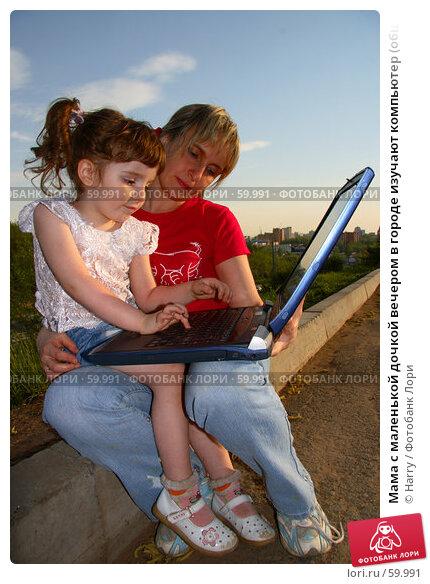 Мама с маленькой дочкой вечером в городе изучают компьютер (общаются через интернет с папой в командировке), фото № 59991, снято 22 мая 2006 г. (c) Harry / Фотобанк Лори