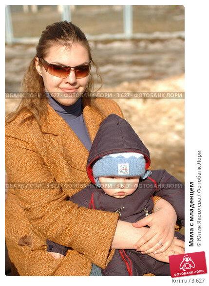 Мама с младенцем, фото № 3627, снято 5 апреля 2006 г. (c) Юлия Яковлева / Фотобанк Лори