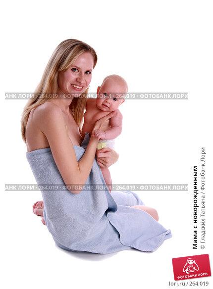 Мама с новорожденным, фото № 264019, снято 24 апреля 2007 г. (c) Гладских Татьяна / Фотобанк Лори