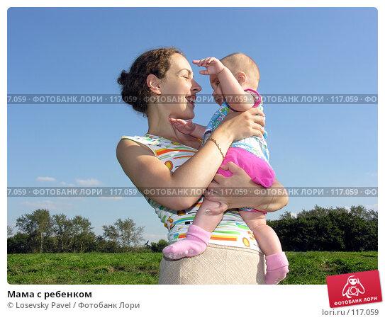 Мама с ребенком, фото № 117059, снято 5 августа 2005 г. (c) Losevsky Pavel / Фотобанк Лори