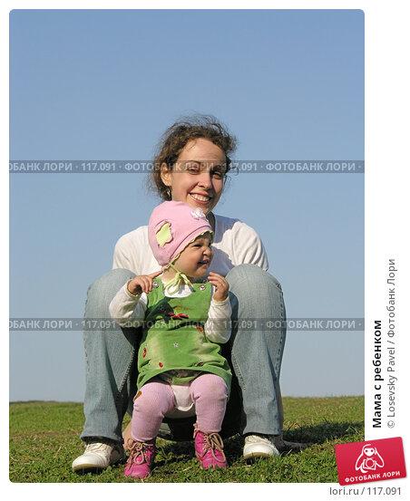 Мама с ребенком, фото № 117091, снято 4 мая 2006 г. (c) Losevsky Pavel / Фотобанк Лори