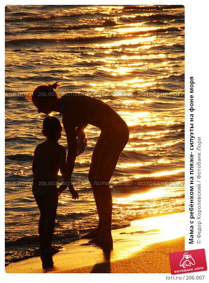 Мама с ребёнком на пляже- силуэты на фоне моря, фото № 206007, снято 10 июля 2007 г. (c) Федор Королевский / Фотобанк Лори
