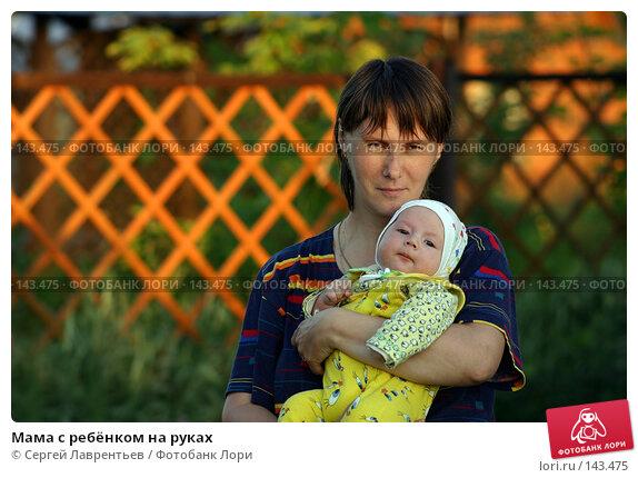 Купить «Мама с ребёнком на руках», фото № 143475, снято 19 июля 2004 г. (c) Сергей Лаврентьев / Фотобанк Лори