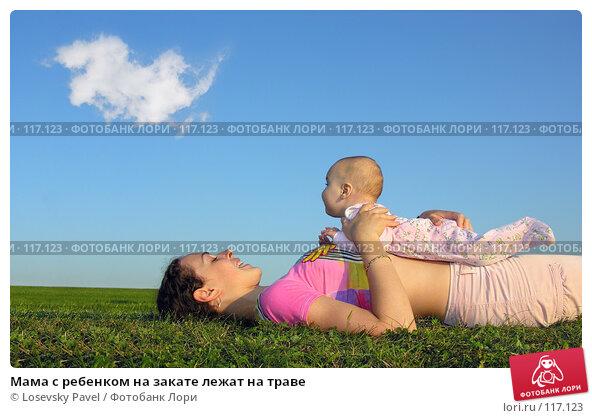 Мама с ребенком на закате лежат на траве, фото № 117123, снято 7 августа 2005 г. (c) Losevsky Pavel / Фотобанк Лори