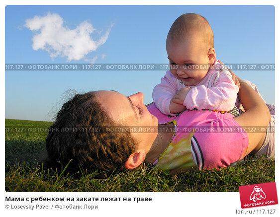 Мама с ребенком на закате лежат на траве, фото № 117127, снято 7 августа 2005 г. (c) Losevsky Pavel / Фотобанк Лори