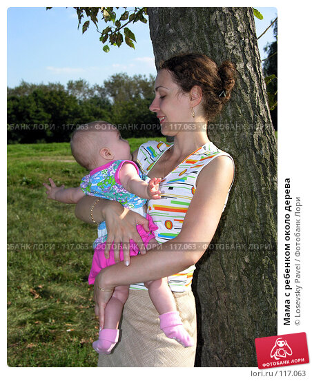 Мама с ребенком около дерева, фото № 117063, снято 5 августа 2005 г. (c) Losevsky Pavel / Фотобанк Лори