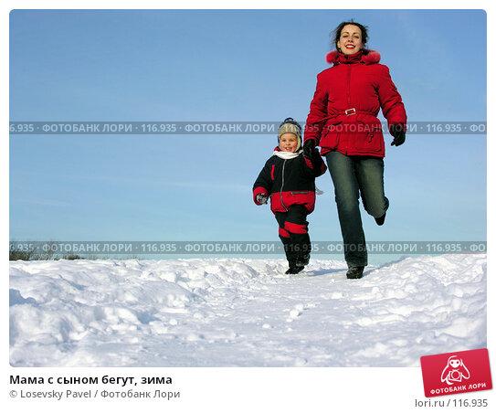 Мама с сыном бегут, зима, фото № 116935, снято 1 марта 2006 г. (c) Losevsky Pavel / Фотобанк Лори