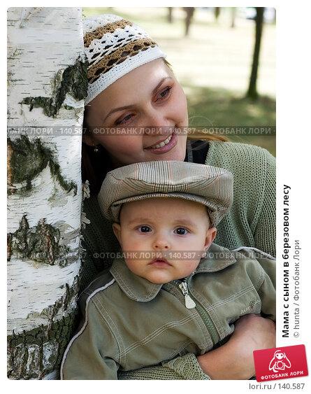 Мама с сыном в березовом лесу, фото № 140587, снято 16 сентября 2004 г. (c) hunta / Фотобанк Лори