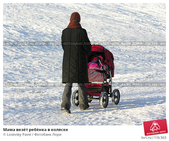 Мама везёт ребёнка в коляске, фото № 116563, снято 14 декабря 2005 г. (c) Losevsky Pavel / Фотобанк Лори