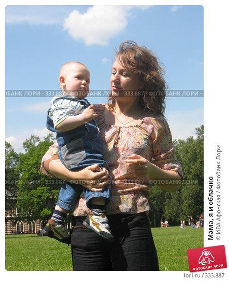 Мама, я и облачко, фото № 333887, снято 15 июня 2008 г. (c) ИВА Афонская / Фотобанк Лори