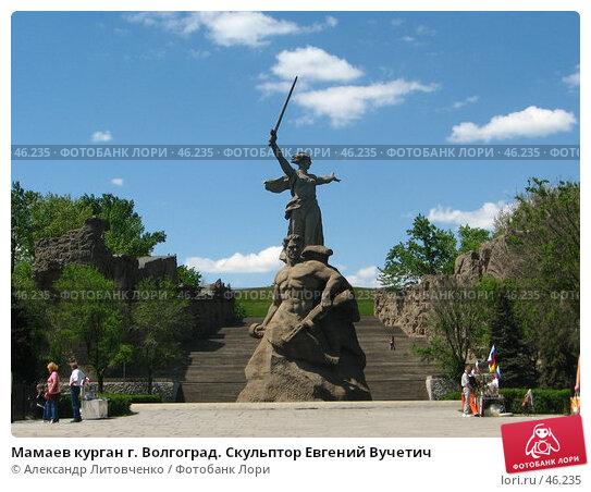 Мамаев курган г. Волгоград, фото № 46235, снято 15 мая 2007 г. (c) Александр Литовченко / Фотобанк Лори