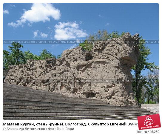 Купить «Мамаев курган г. Волгоград», фото № 46239, снято 15 мая 2007 г. (c) Александр Литовченко / Фотобанк Лори