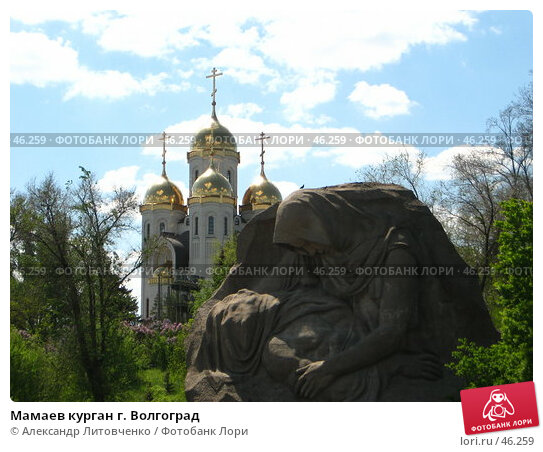 Купить «Мамаев курган г. Волгоград», фото № 46259, снято 15 мая 2007 г. (c) Александр Литовченко / Фотобанк Лори
