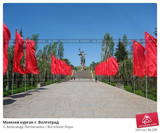 Мамаев курган г. Волгоград, фото № 46295, снято 16 мая 2007 г. (c) Александр Литовченко / Фотобанк Лори