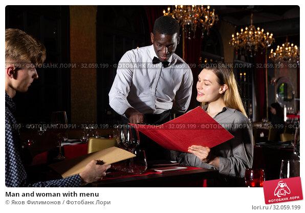 Man and woman with menu. Стоковое фото, фотограф Яков Филимонов / Фотобанк Лори